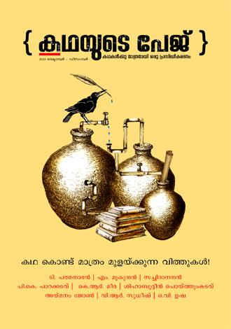 Book Cover: Kathayude